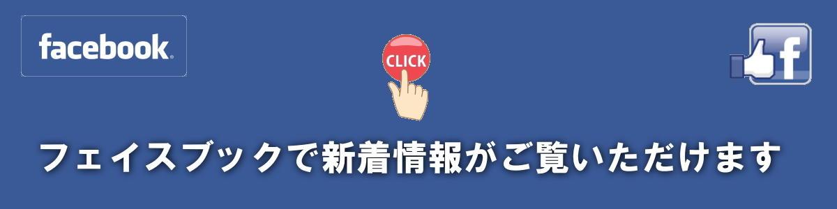 百人邑フェイスブック